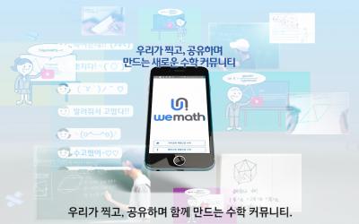 스타트업 홍보영상 '위매쓰'