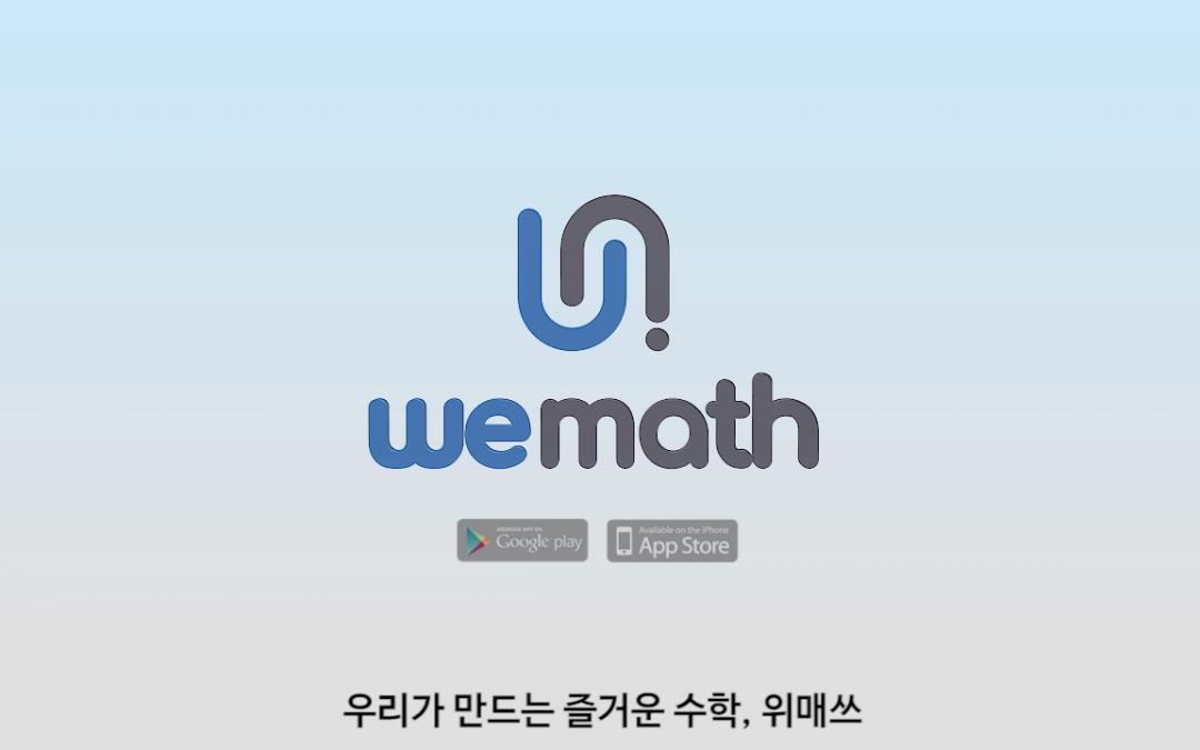 위매쓰(WeMath)