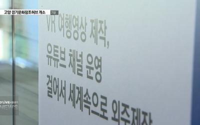 서울경기케이블TV뉴스 출연