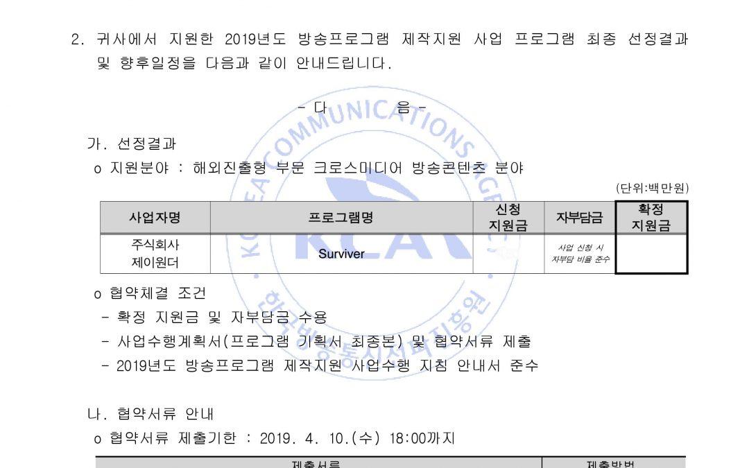 한국방송통신전파진흥원 사업공모 선정