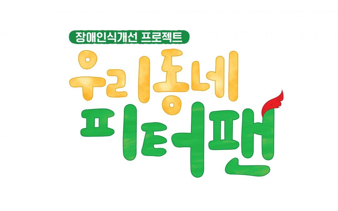MBC '우리동네 피터팬'의 값진 성과