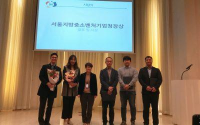 서울지방중소벤처기업청장상 수상