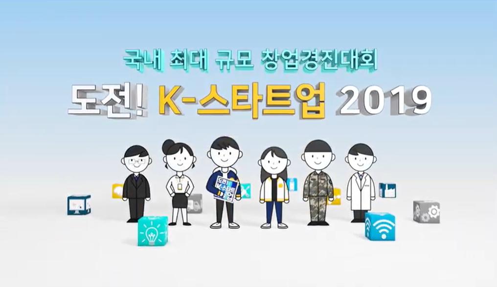 도전! K-스타트업 2019 수상팀